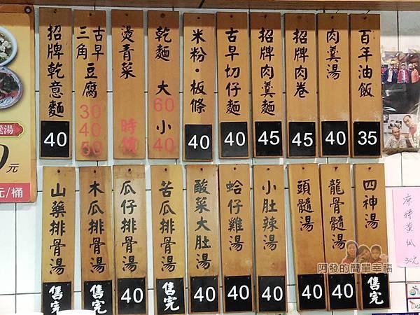 游記百年油飯04-價目表