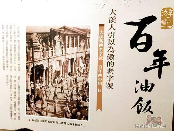 游記百年油飯06-店家歷史
