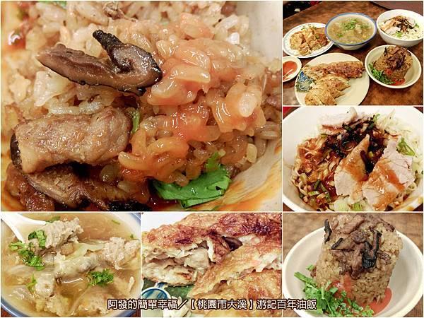 大溪-食-06-游記百年油飯