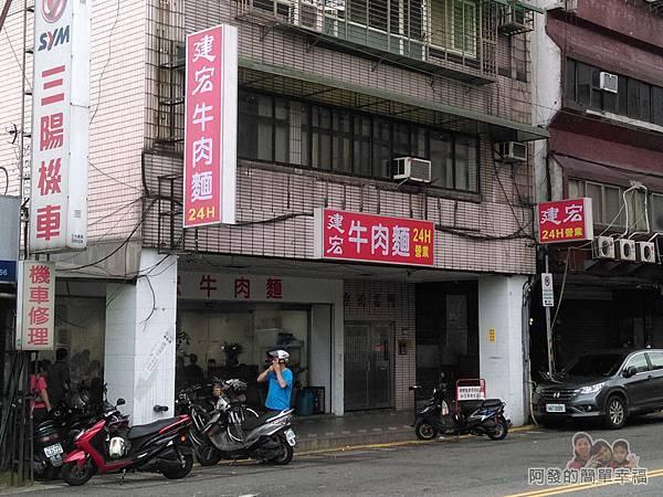 建宏牛肉麵01-店外觀