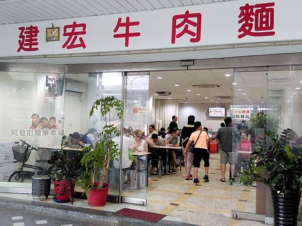 建宏牛肉麵02-店門口