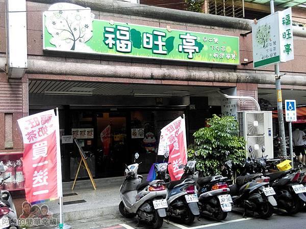 福旺亭01-店外觀-森林系的配色與圖樣