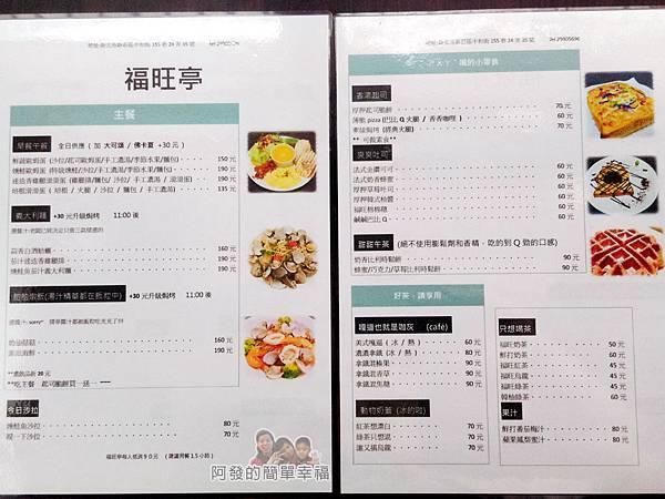 福旺亭05-價目表
