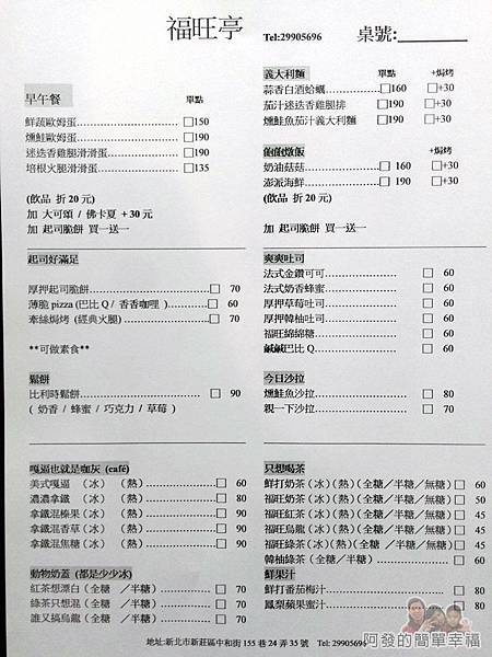 福旺亭06-點餐單
