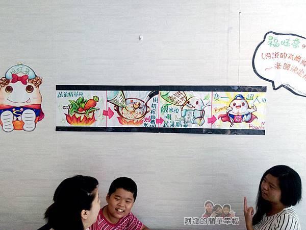 福旺亭08-手繪POP燉飯過程