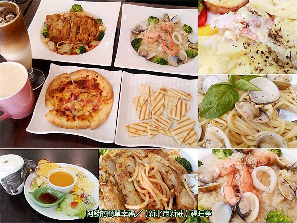 新莊美食列表-早餐09-福旺亭