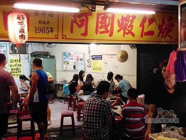 阿國蝦仁羹03-用餐的人們