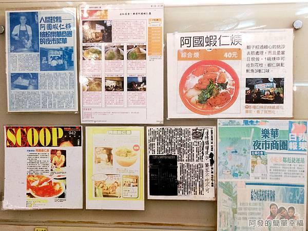 阿國蝦仁羹04-媒體報導