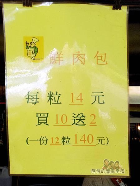 郎港式鮮肉包03-價格表