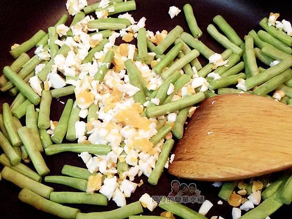 食譜-鹹蛋四季豆05-下鹹蛋拌炒