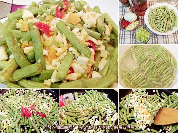 食譜-鹹蛋四季豆all