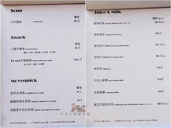 THE-TOAST-HEAVEN09-菜單-湯品小食瑞士莫凡彼冰淇淋果汁&牛奶