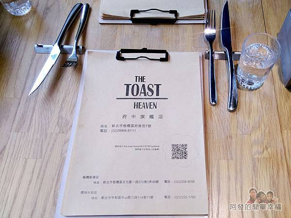 THE-TOAST-HEAVEN45-店資訊