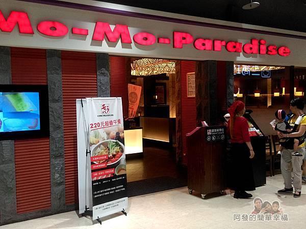 mo-mo-paradise01-重新店外觀