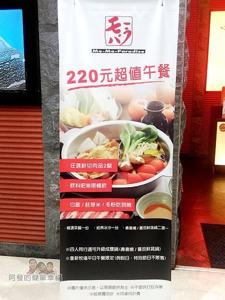 mo-mo-paradise02-超值午餐