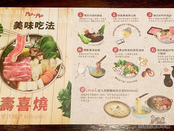 mo-mo-paradise07-壽喜燒美味吃法