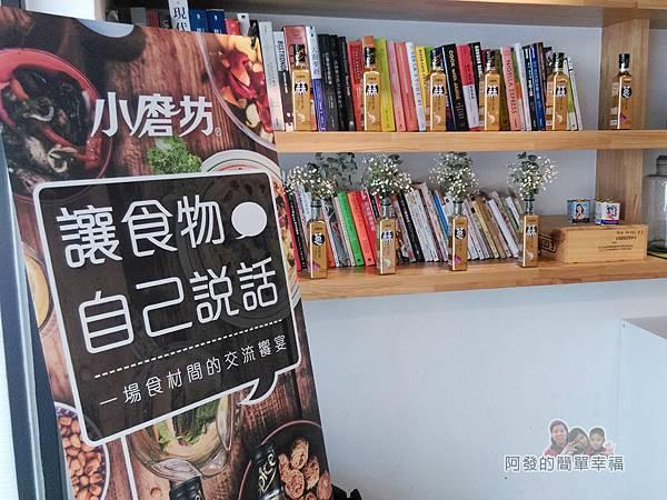 小磨坊廚藝活動04-廚藝教室入口