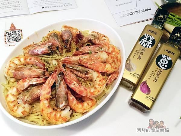 小磨坊廚藝活動15-蒜油明蝦義大利麵-完成