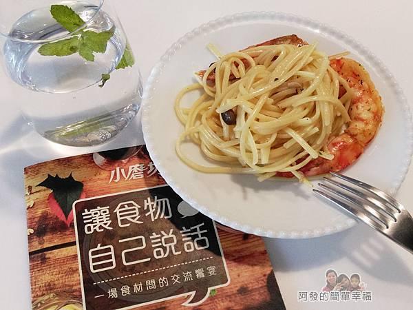 小磨坊廚藝活動17-蒜油明蝦義大利麵-品嚐