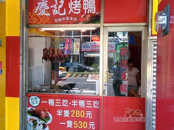 慶記脆皮烤鴨02-店門口