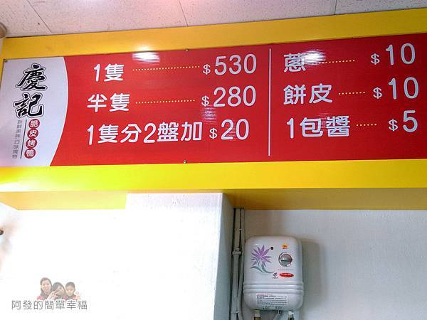 慶記脆皮烤鴨04-價目表