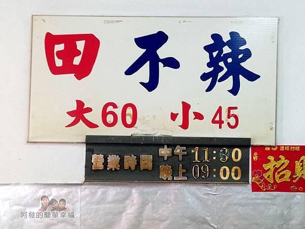 黃石市場-北門田不辣03-價目表