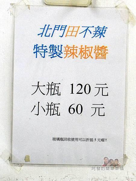 黃石市場-北門田不辣14-特製辣椒醬售價