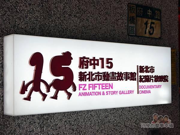 新北市動畫故事館03-門牌