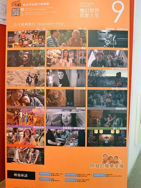 新北市動畫故事館05-九月份放映的記錄片