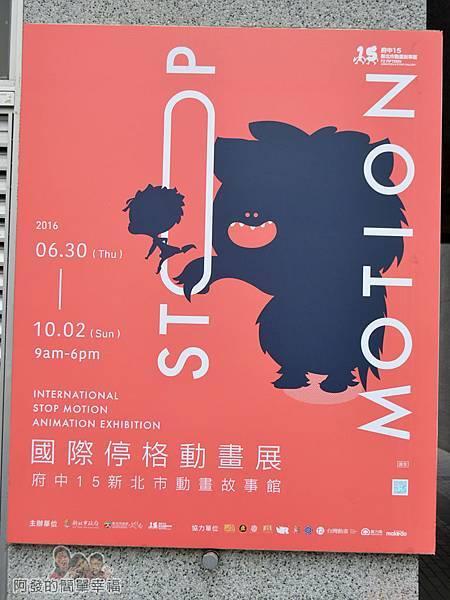 新北市動畫故事館06-當期特展訊息