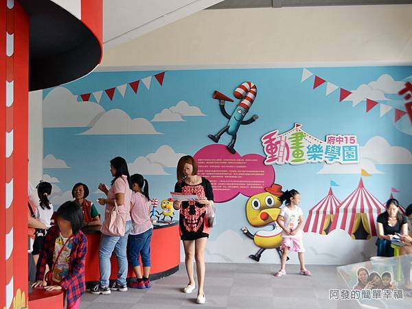 新北市動畫故事館07-2F-動畫樂學園(兒童動畫教育常態展)