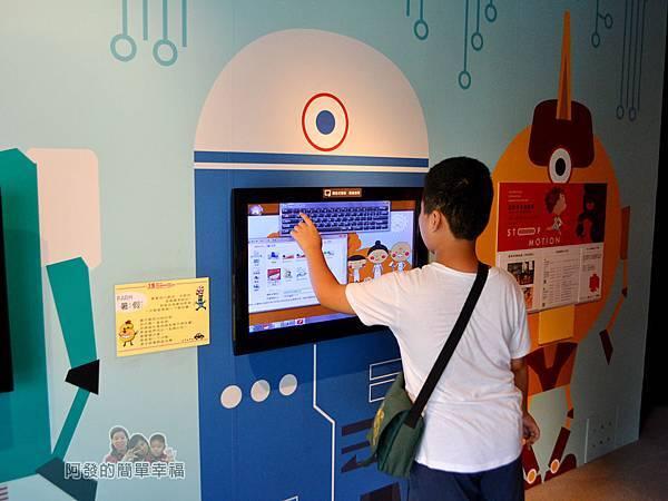 新北市動畫故事館13-2F-互動多媒體電腦