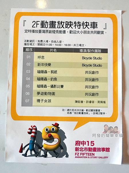 新北市動畫故事館16-2F-動畫放映特快車播放場次表