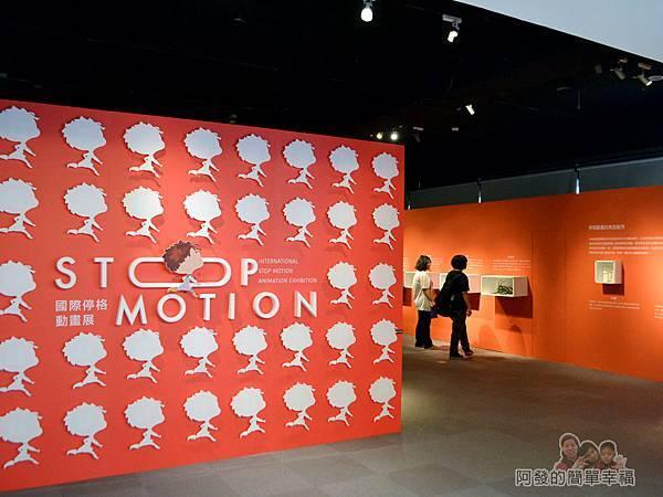 新北市動畫故事館18-3F-STOP MOTION國際停格動畫展