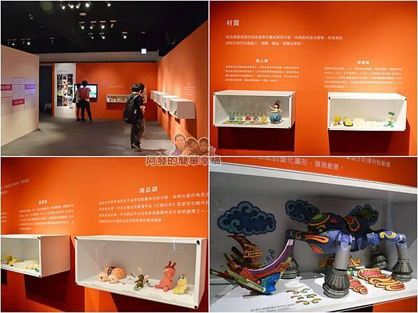 新北市動畫故事館19-3F-停格動畫材質介紹區