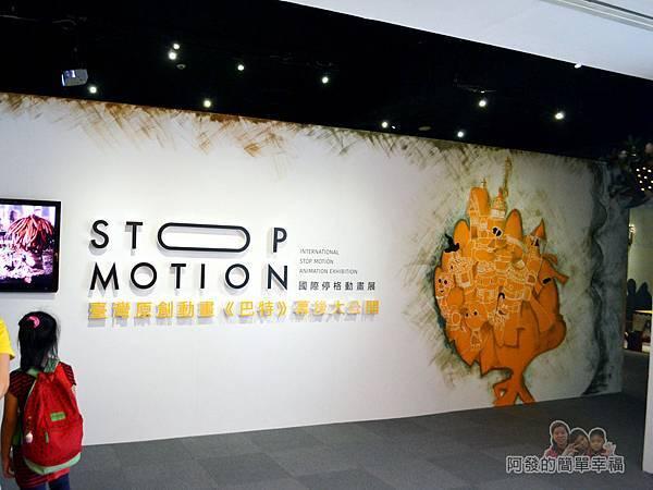 新北市動畫故事館26-4F-台灣原創動畫《巴特》幕後大公開
