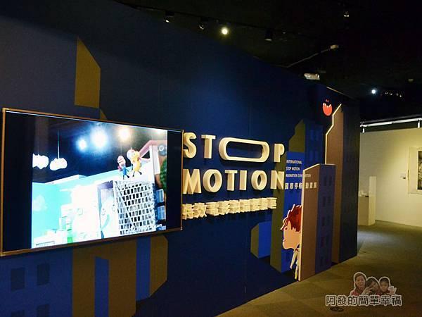 新北市動畫故事館30-5F-特效電影拍攝體驗區
