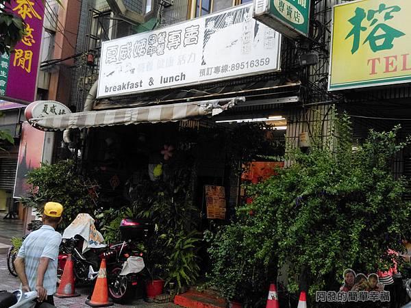 夏威姨早午餐01-店外觀