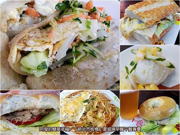 新北市板橋美食列表-早餐05夏威姨II