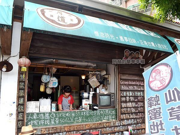 厚道飲食店02-很復古的飲品販售櫃檯.jpg