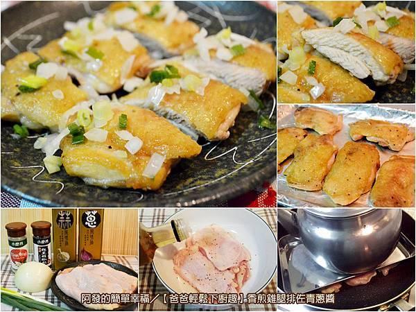 食譜-香煎雞腿排佐青蔥醬all