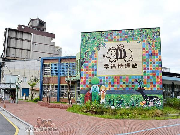 幸福轉運站04-幸福轉運站