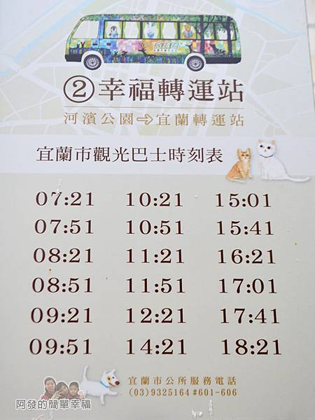 幸福轉運站07-觀光巴士時刻表