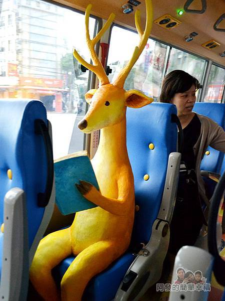 幸福轉運站15-鹿男