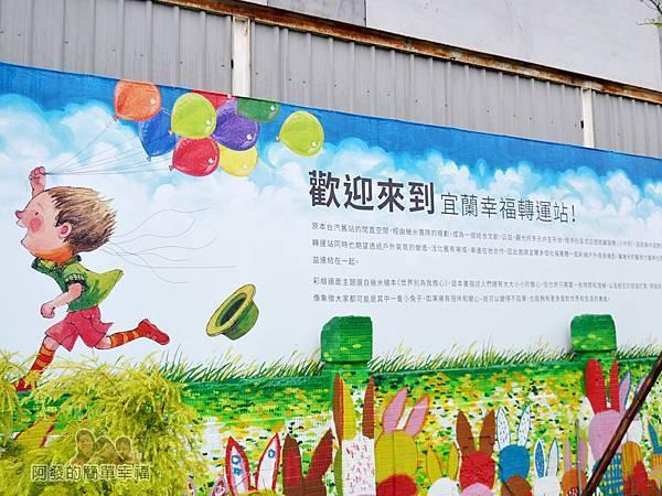 幸福轉運站27-幸福轉運站介紹