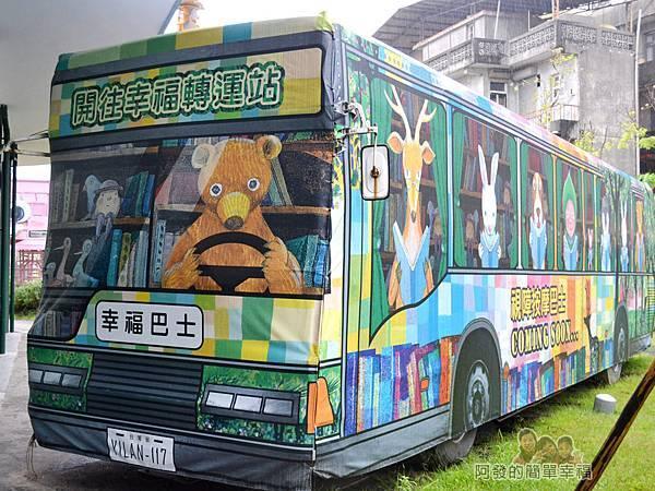 幸福轉運站29-幸福巴士