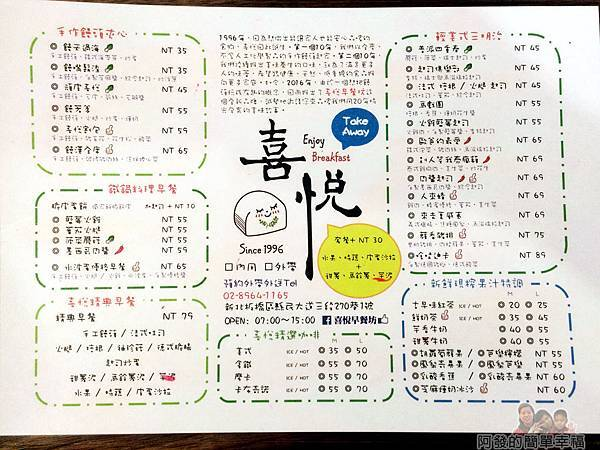 喜悅早餐坊06-菜單