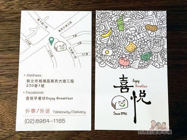 喜悅早餐坊24-名片