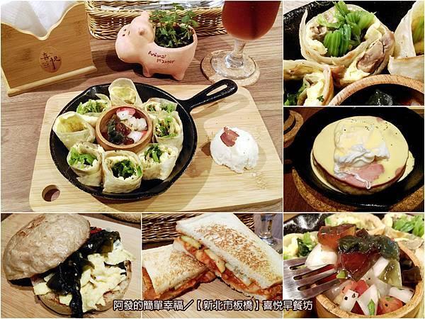 新北市板橋美食列表-早餐27-喜悅早餐坊all