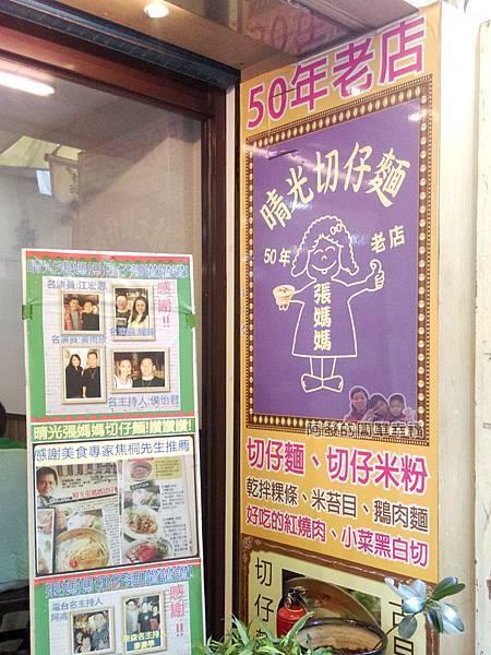 張媽媽切仔麵02-媒體報導.jpg